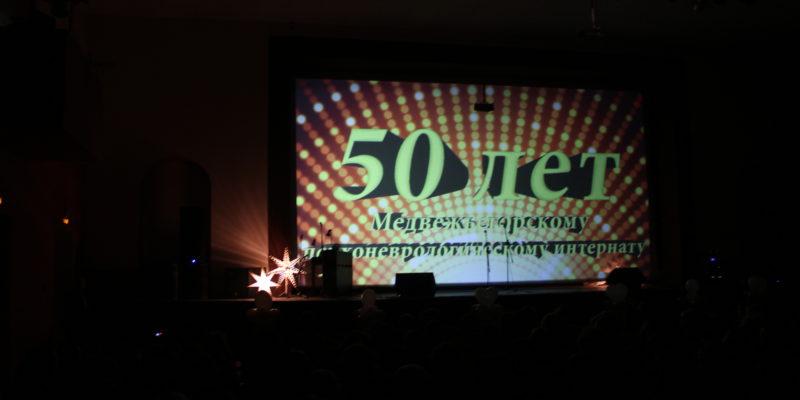 50 лет учреждению